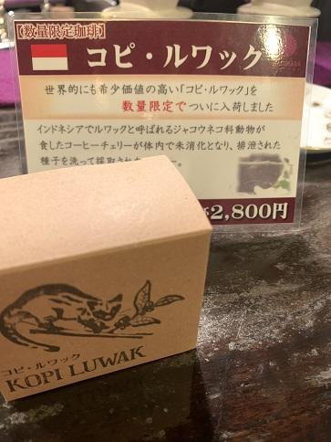 コピ・ルワック コピ・ルアック 茜屋珈琲店