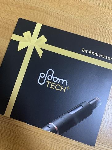 ploom TECH+ 1st Anniversary