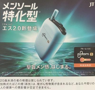 Ploom S 2.0 プルーム・エス2.0