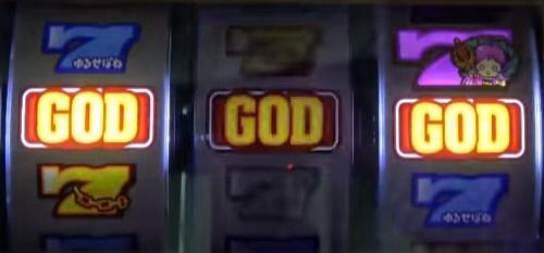 ゆるせぽね GOD揃い