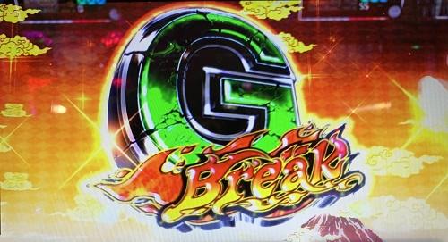 吉宗3 G break ロゴ