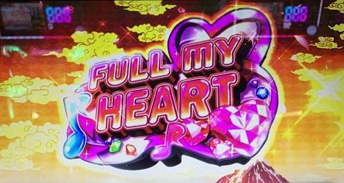 吉宗3 姫 FULL MY HEART ロゴ