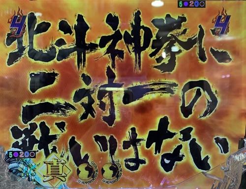 ぱちんこ北斗無双 北斗神拳に二対一の戦いはない 金保留
