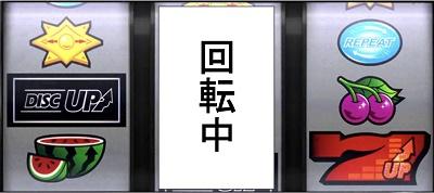 ディスクアップ BAR狙い リーチ目 2確