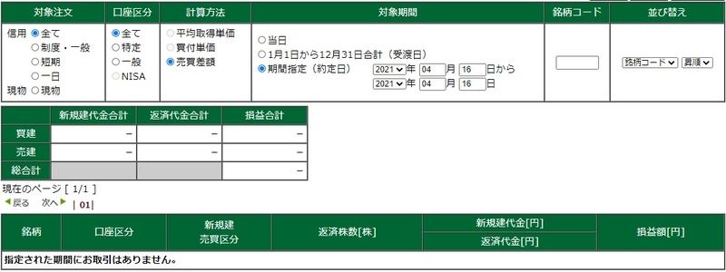 f:id:initial_jj:20210416191225j:plain