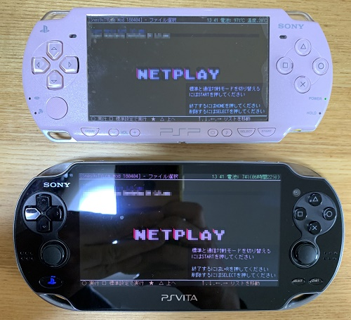 PSP VITA SNES9xTYL NETPLAY ネットプレイ